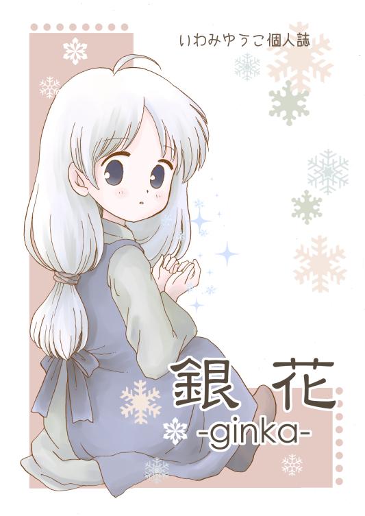 c94ginka1.jpg