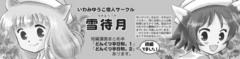 cut_yukimati209.jpg